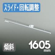 ダイコー ダクトレール DP-35830