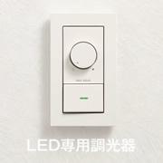 DAIKO(ダイコー) DP-39672 LED専用調光器 ホワイト