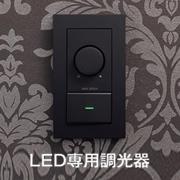 DAIKO(ダイコー) DP-39673 LED専用調光器 ブラック