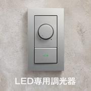 DAIKO(ダイコー) DP-39674 LED専用調光器 シルバー