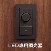 DAIKO(ダイコー) DP-39675 LED専用調光器 ダークブラウン