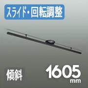 ダイコー ダクトレール DP-40722