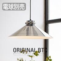 Codie Pendant Light(コーディーペンダントライト)FP354