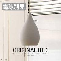 Drop One Small Pendant Light(ドロップワンスモールペンダントライト)FP434