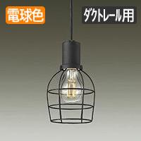 DAIKO DPN-40815Y フィラメント電球ペンダント ダクトレール用