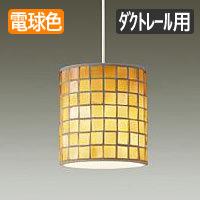 daiko ペンダントライト モザイクガラス・アンバー DPN-38761Y