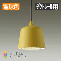 DAIKO DPN-40436Y ペンダントライト