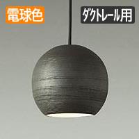 daiko DPN-40130Y 信楽焼ペンダント