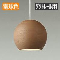 DPN-40134Y ダイコー 信楽焼照明