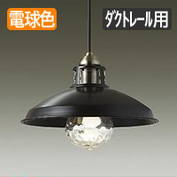 Re.LEDダイニング<br>ペンダントダクト用<br>ブラックD.series