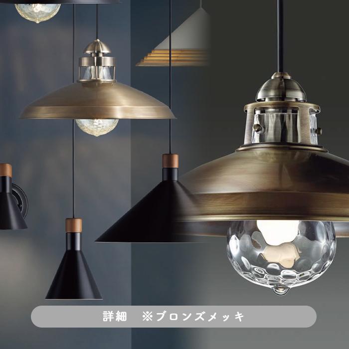 おしゃれなRe.LEDダイニングペンダント 100W相当・ブロンズ   D.series