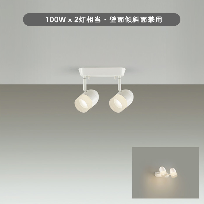 DSL-4387YW daiko LEDスポットライト