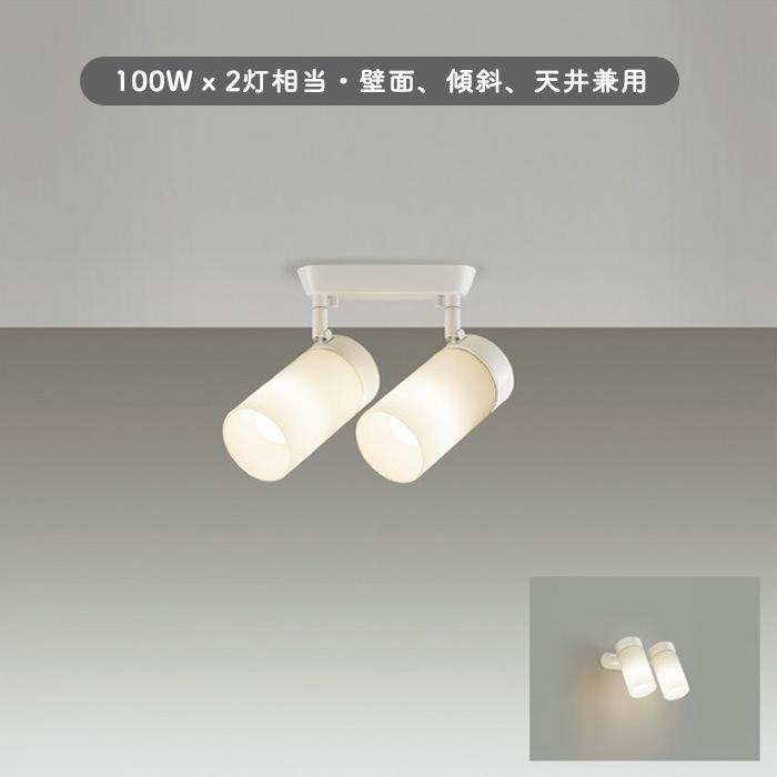 daiko DSL-4460YW LEDスポットライト
