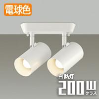 DSL-4999YW daiko LEDスポットライト