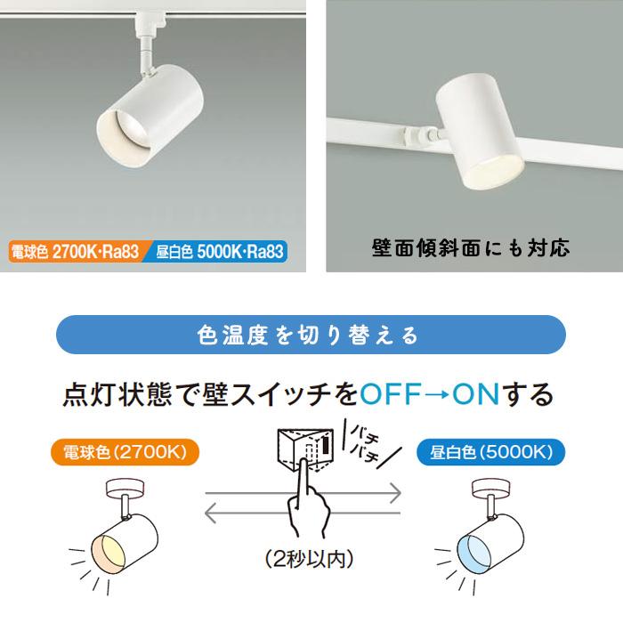 DAIKO 色温度切替調光タイプ LEDスポットライト DSL-5311FW