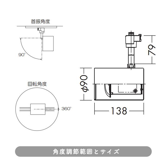LEDスポットライト・ダクトレール用 | 100W相当・色温度切替