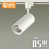 daiko LEDスポットライト プラグ式 DSL-4901YW