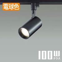 daiko  DSL-5396YBG LEDスポットライト