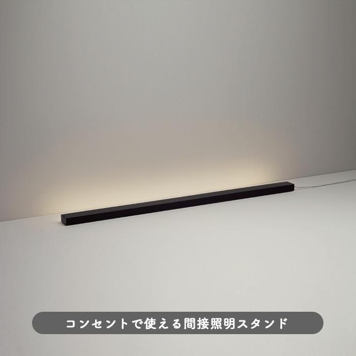 おしゃれなLine-Light LED21W  ブラック