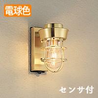 大光電機 エクステリアライト DWP-40494Y