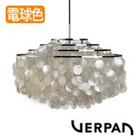Verpan ペンダントライト Fun Shell 10DM