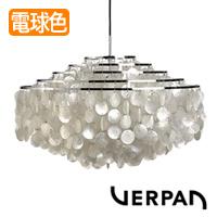 Verpan ペンダントライト Fun Shell 11DM