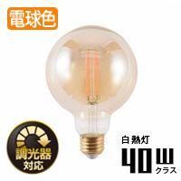 LED SWAN BULB D2000 調光可能 ボール球形 2000K