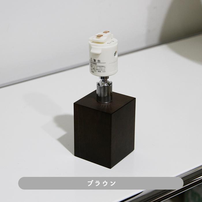 おしゃれなSquare-Wood LEDスポット ダクトレール用 | ブラウン