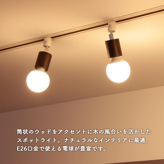 おしゃれなCircle-Wood spot LEDスポット プラグタイプ | ブラウン