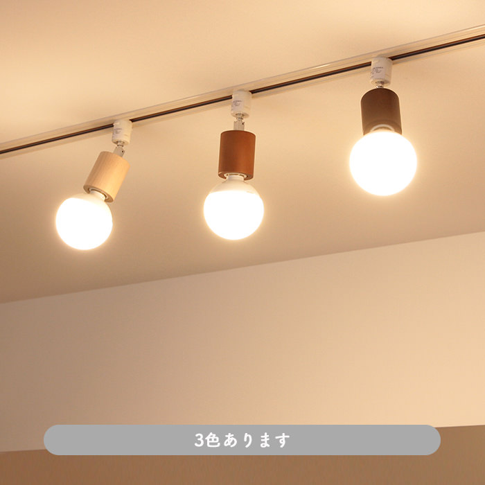 LEDスポットライト ダクトレール用