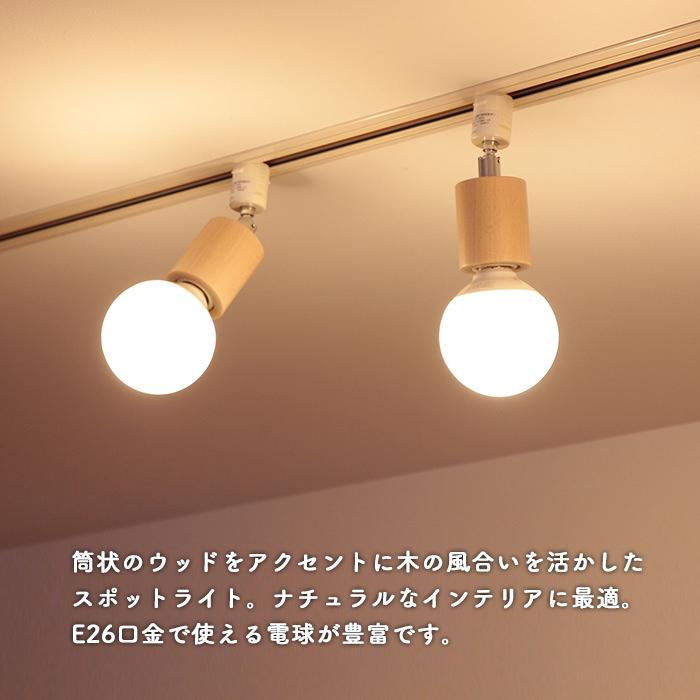 おしゃれなCircle-Wood spot LEDスポット ダクトレール用 | ナチュラル