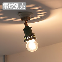 Antico-CLEAR<br>小型シーリング<br>60W 全4色