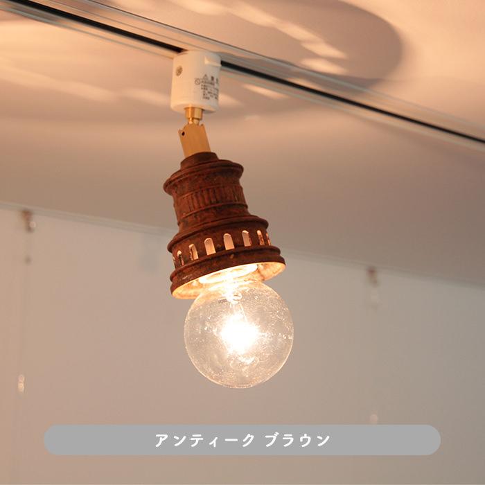 Antico-LED スポットダクトレール用 |ブラウン 60W相当