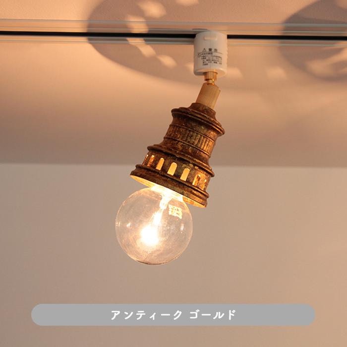 おしゃれなAntico-LED スポットダクトレール用 ゴールド 60W相当
