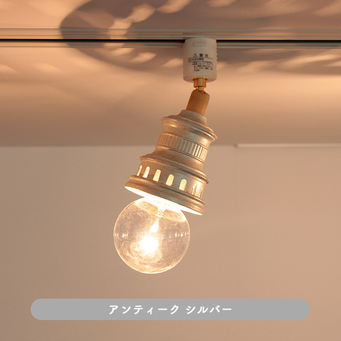Antico-LED スポットダクトレール用 |シルバー 60W相当