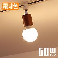 LEDスポットライト ダクトレール用 GKD016LR-LB ライトブラウン
