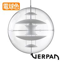 Verpan GlobeOpalGlass-50 ペンダントライト