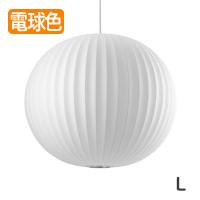 Modernica Ball Lamp ペンダントライト ハーマンミラー Lサイズ