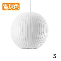 モダニカ Ball Lamp ペンダントライト ハーマンミラー
