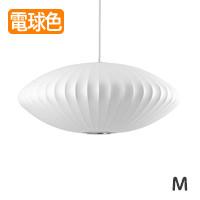 モダニカ Saucer Lamp ペンダントライト Mサイズ ハーマンミラー