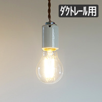 LIGHTING FACTORY ペンダントライト AS-101R-P
