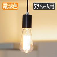 KURO ペンダントライト・ダクトレール用