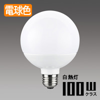 TOSHIBA LDG11L-G/100W LEDボール形電球 電球色