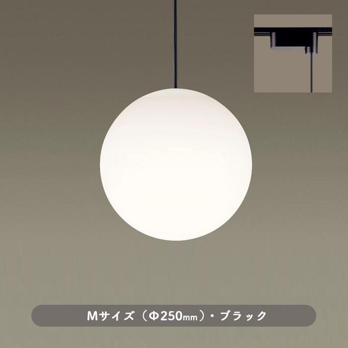 panasonic LGB15061BZ LEDダクトレール用ペンダントライト モディファイ深澤直人