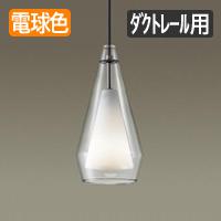 ダクトレール用LEDペンダントライト パナソニック LGB16455