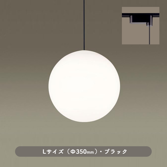 panasonic LGB19261BK MODIFYLEDダクトレール用ペンダント 深澤直人デザインモディファイ