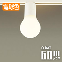 Panasonic  LGB54368WCE1 LAMP DESIGNシリーズ