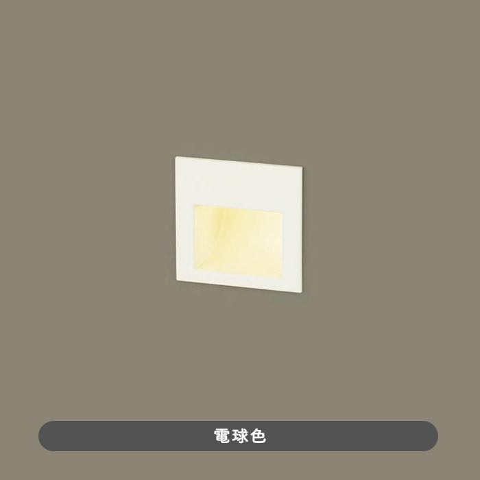 おしゃれなHome Archi フットライト □100 埋込設置形・電球色