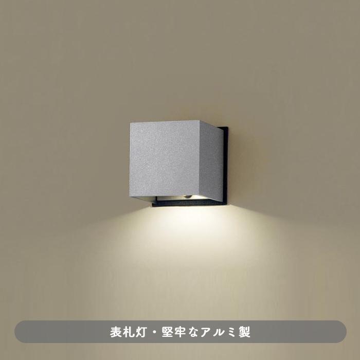 パナソニック LGW46121ZLE1 表札灯 照明器具