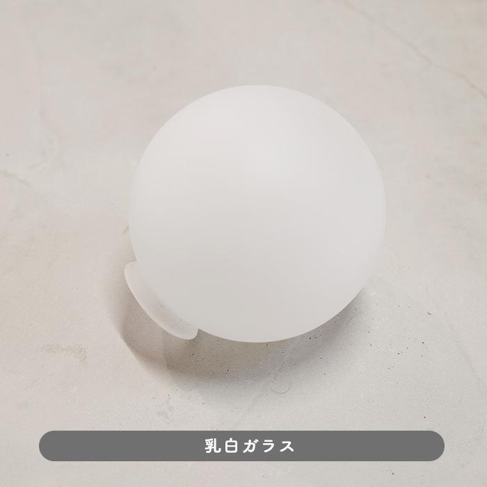 インターフォルム LT-2170FR フロストボール形ガラス ダクトレール用